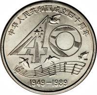 reverse of 1 Yuán - Revolution (1989) coin with KM# 220 from China. Inscription: 中华人民共和国成立四十周年 40 1949-1989