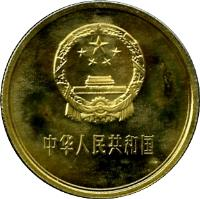 obverse of 5 Jiao (1980 - 1986) coin with KM# 17 from China. Inscription: 中华人民共和国
