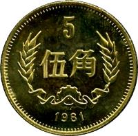 reverse of 5 Jiao (1980 - 1986) coin with KM# 17 from China. Inscription: 5 伍角 1980