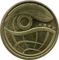 reverse of 1 Yuan - Environmental Protection (2009) coin with KM# 1791 from China.
