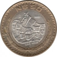 reverse of 50 Nuevo Pesos - Child Heroes (1993 - 1995) coin with KM# 571 from Mexico. Inscription: N$50 1993 NIÑOS HÉROES