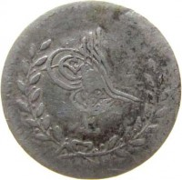 obverse of 20 Para - Abdülmecid I (1839 - 1843) coin with KM# 653 from Ottoman Empire.
