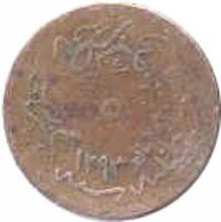 reverse of 5 Para - Abdul Hamid II (1877 - 1879) coin with KM# 728 from Ottoman Empire. Inscription: ١٢٩٣