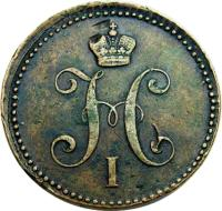 obverse of 3 Kopeks - Nicholas I (1839 - 1848) coin with C# 146 from Russia. Inscription: Н I