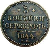 reverse of 3 Kopeks - Nicholas I (1839 - 1848) coin with C# 146 from Russia. Inscription: * 3 * КОПѢЙКИ СЕРЕБРОМЪ 1844 Е.М.