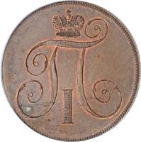 obverse of 2 Kopeks - Paul I (1797 - 1801) coin with C# 95 from Russia.