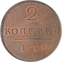 reverse of 2 Kopeks - Paul I (1797 - 1801) coin with C# 95 from Russia. Inscription: 2 ; КОПЕИКИ 1797 А.М.
