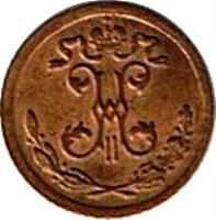 obverse of 1 Polushka - Nicholas II (1894 - 1916) coin with Y# 47 from Russia. Inscription: Н II