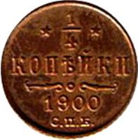 reverse of 1 Polushka - Nicholas II (1894 - 1916) coin with Y# 47 from Russia. Inscription: 1 4 КОПѣЙКИ 1900 С.П.Б