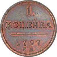 reverse of 1 Kopek - Paul I (1797 - 1801) coin with C# 94 from Russia. Inscription: 1. КОПЕЙКА 1797 Е.M