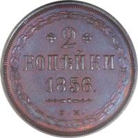 reverse of 2 Kopeks - Nicholas I / Alexander II (1850 - 1859) coin with C# 150 from Russia. Inscription: * 2 * КОПБЙКИ 1854