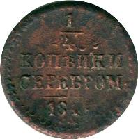 reverse of 1 Polushka - Nicholas I (1839 - 1846) coin with C# 142 from Russia. Inscription: 1/4 КОПѢЙКИ СЕРЕБРОМ -*- 1840