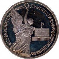 reverse of 1 Rouble - Sovereignity and Democracy (1992) coin with Y# 303 from Russia. Inscription: СУВЕРЕНИТЕТ ДЕМОКРАТИЯ ВОЗРОЖДЕНИЕ