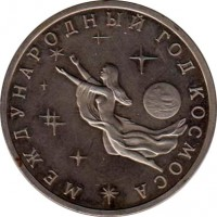 reverse of 3 Roubles - Space Year (1992) coin with Y# 297 from Russia. Inscription: МЕЖДУНАРОДНЫЙ ГОД КОСМОСА