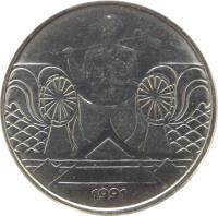 reverse of 5 Cruzeiros (1990 - 1992) coin with KM# 618 from Brazil. Inscription: 1991