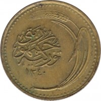 obverse of 100 Para (1922 - 1923) coin with KM# 830 from Turkey. Inscription: ١٣٤١