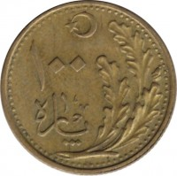 reverse of 100 Para (1922 - 1923) coin with KM# 830 from Turkey. Inscription: ۱۰۰