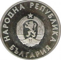 obverse of 1 Lev - Summer Olympics (1988) coin with KM# 176 from Bulgaria.