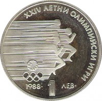 reverse of 1 Lev - Summer Olympics (1988) coin with KM# 176 from Bulgaria. Inscription: 1 ЛЕВ