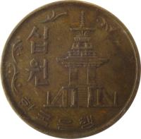 obverse of 10 Won (1970 - 1982) coin with KM# 6a from Korea. Inscription: 십 원 한국은행
