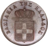 obverse of 5 Lepta - Otto (1833 - 1842) coin with KM# 16 from Greece.