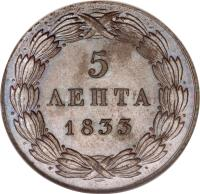 reverse of 5 Lepta - Otto (1833 - 1842) coin with KM# 16 from Greece. Inscription: 5 1833