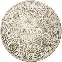 obverse of 20 Francs - Mohammed V (1929 - 1934) coin with Y# 39 from Morocco. Inscription: EMPIRE CHERIFIEN 1352