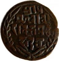 obverse of 1 Paisa - Prithvi Bir Bikram Shah (1892 - 1907) coin with KM# 628 from Nepal.
