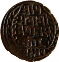 reverse of 1 Paisa - Prithvi Bir Bikram Shah (1892 - 1907) coin with KM# 628 from Nepal.