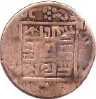reverse of 1 Paisa - Prithvi Bir Bikram Shah (1902 - 1911) coin with KM# 629 from Nepal.
