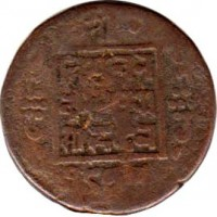 obverse of 1 Paisa - Tribhuwan Bir Bikram Shah (1911 - 1920) coin with KM# 685 from Nepal.