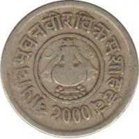 obverse of 5 Paisa - Tribhuwan Bir Bikram Shah (1943 - 1953) coin with KM# 712 from Nepal.
