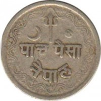 reverse of 5 Paisa - Tribhuwan Bir Bikram Shah (1943 - 1953) coin with KM# 712 from Nepal.