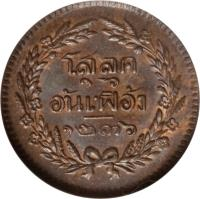 reverse of 1/2 Att - Rama V (1875 - 1883) coin with Y# 17 from Thailand.