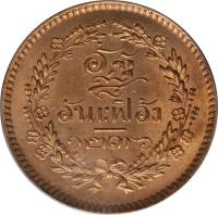 reverse of 1/2 Pai - Rama V (1875 - 1883) coin with Y# 18 from Thailand.
