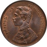 obverse of 2 Att - Rama V (1887 - 1905) coin with Y# 23 from Thailand.