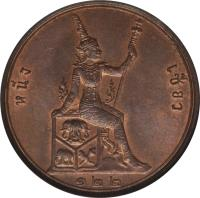 reverse of 2 Att - Rama V (1887 - 1905) coin with Y# 23 from Thailand.