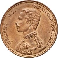 obverse of 1 Att - Rama V (1887 - 1905) coin with Y# 22 from Thailand.