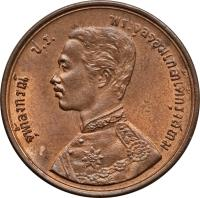 obverse of 1/2 Att - Rama V (1887 - 1905) coin with Y# 21 from Thailand.