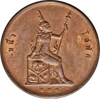 reverse of 1/2 Att - Rama V (1887 - 1905) coin with Y# 21 from Thailand.