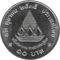 reverse of 10 Baht - Rama IX - Thai Teacher Education (1992) coin with Y# 284 from Thailand.