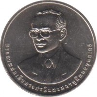 obverse of 20 Baht - 60 Years of Renewable Energy (2013) coin from Thailand.
