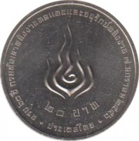 reverse of 20 Baht - 60 Years of Renewable Energy (2013) coin from Thailand.