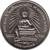 reverse of 20 Baht - 100 Years of Poh Chang College of Arts and Crafts (2013) coin from Thailand.