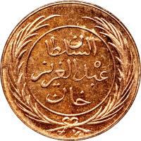 obverse of 8 Kharub - Abdülaziz I / Muḥammad al-Sādiq (1865) coin with KM# 159 from Tunisia.