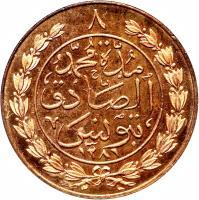 reverse of 8 Kharub - Abdülaziz I / Muḥammad al-Sādiq (1865) coin with KM# 159 from Tunisia.