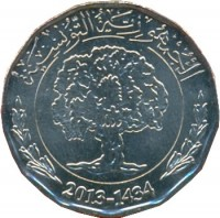 obverse of 2 Dinars (2013) coin from Tunisia. Inscription: 2013-1434