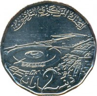 reverse of 2 Dinars (2013) coin from Tunisia. Inscription: 2
