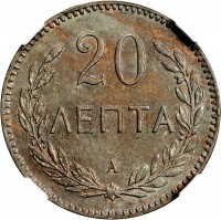 reverse of 20 Lepta - George I (1900) coin with KM# 5 from Crete. Inscription: 20 ΛΕΠΤΑ A