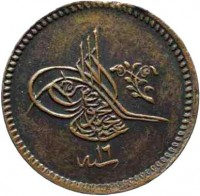 obverse of 10 Para - Abdülmecid I (1852 - 1853) coin with KM# 226 from Egypt. Inscription: ١٥